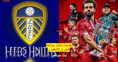 ليفربول وليدز يونايتد الدوري الانجليزي