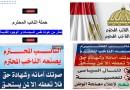 حملة النائب المحترم: عودة نفس السياسات و الوجوه القديمة  سيؤدي لإنفجار يطيح بالجميع