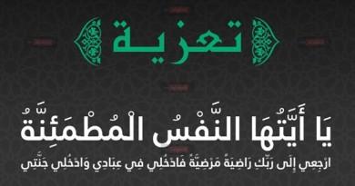 تعزية ومواساة للدكتور أسامة آل تركي في وفاة إبن عمه وإبن خالته رحمهما الله