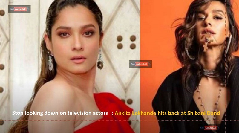 Stop looking down on television actors: Ankita Lokhande hits back at Shibani Dand