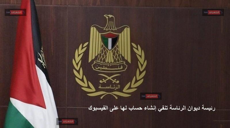 رئيسة ديوان الرئاسة تنفي إنشاء حساب لها على الفيسبوك 