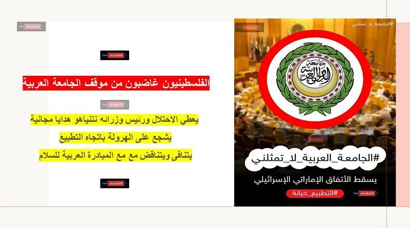 الفلسطينيون غاضبون من موقف الجامعة العربية ويطالبون القيادة بالانسحاب من عضويتها