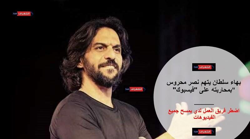 """بهاء سلطان يتهم نصر محروس بمحاربته على """"فيسبوك"""""""