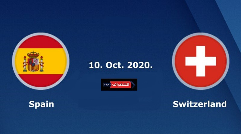 اسبانيا وسويسرا دوري الأمم الأوروبية