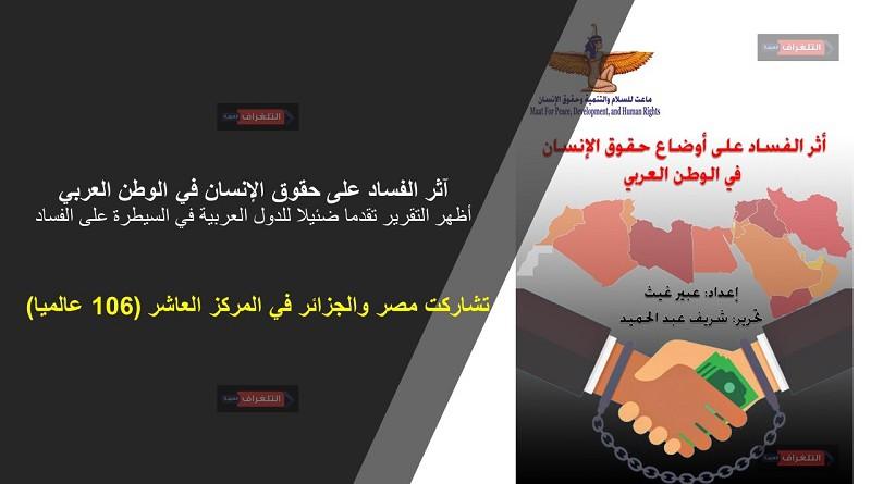 تقرير عن آثر الفساد على حقوق الإنسان في الوطن العربي