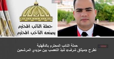 حملة النائب المحترم بالدقهلية تطرح «ميثاق شرف» لنبذ التعصب بين مؤيدي المرشحين