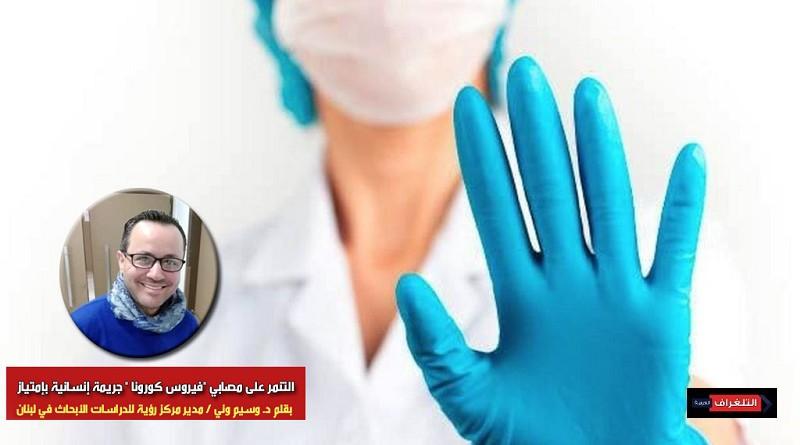التنمر على مُصابي فيروس كورونا جريمة إنسانية بإمتياز