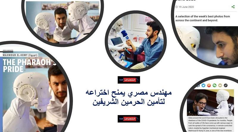 مهندس مصري يمنح اختراعه لتأمين الحرمين الشريفين