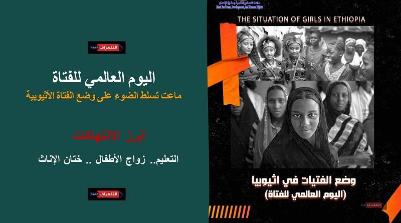 الفتاة الأثيوبية محور اهتمام مؤسسة حقوقية