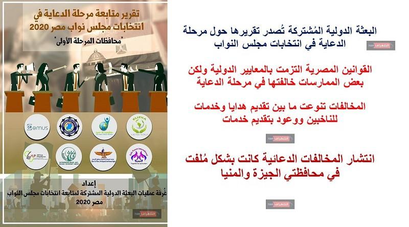 البعثة الدولية المُشتركة تُصدر تقريرها حول مرحلة الدعاية في انتخابات مجلس النواب