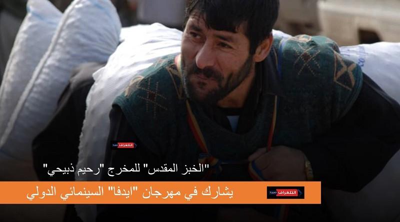 """""""الخبز المقدس"""" للمخرج """"رحيم ذبيحي"""" يشارك في مهرجان """"ايدفا"""" السينمائي الدولي"""