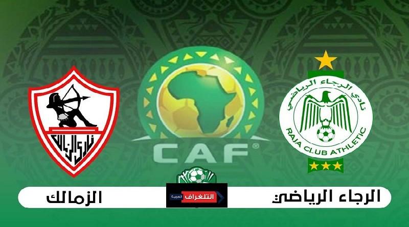 الرجاء الرياضي والزمالك دوري أبطال أفريقيا