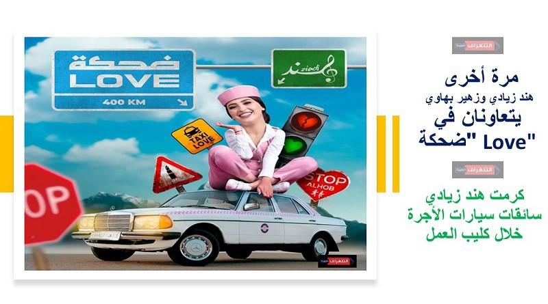 هند زيادي تصدر ''ضحكة Love''