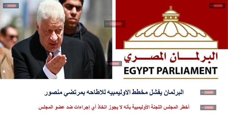 البرلمان يفشل مخطط الاوليمبيه للاطاحه بمرتضي منصور