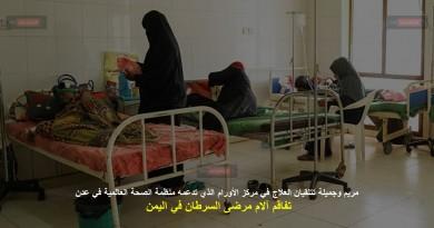 تفاقم آلام مرضى السرطان في اليمن
