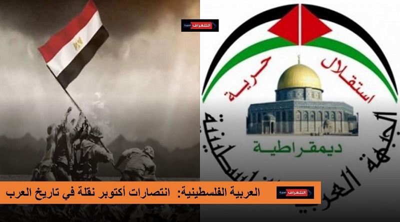 العربية الفلسطينية: انتصارات أكتوبر نقلة في تاريخ العرب