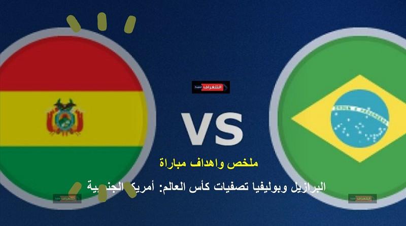 ملخص واهداف مباراة البرازيل وبوليفيا
