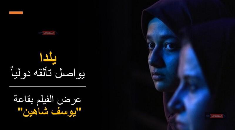 """فيلم """"يلدا"""" الايراني يواصل تألقه دولياً"""
