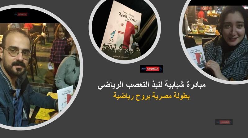 """مبادرة شبابية لنبذ التعصب الرياضي """" بطولة مصرية بروح رياضية"""""""