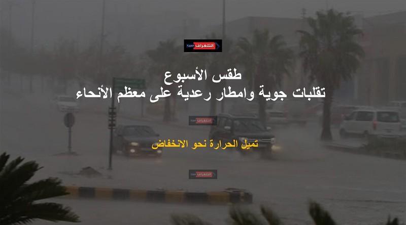 طقس الأسبوع: تقلبات جوية وامطار رعدية على معظم الأنحاء