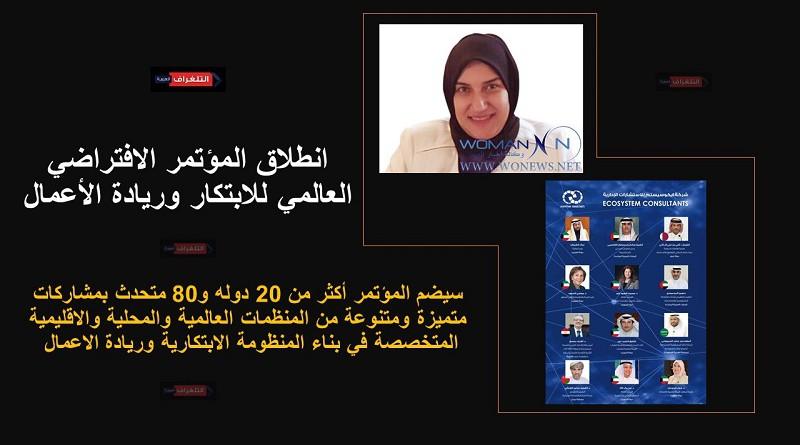 المباركي: انطلاق المؤتمر الافتراضي العالمي للابتكار وريادة الأعمال في 19-20 نوفمبر بمشاركات عالمية