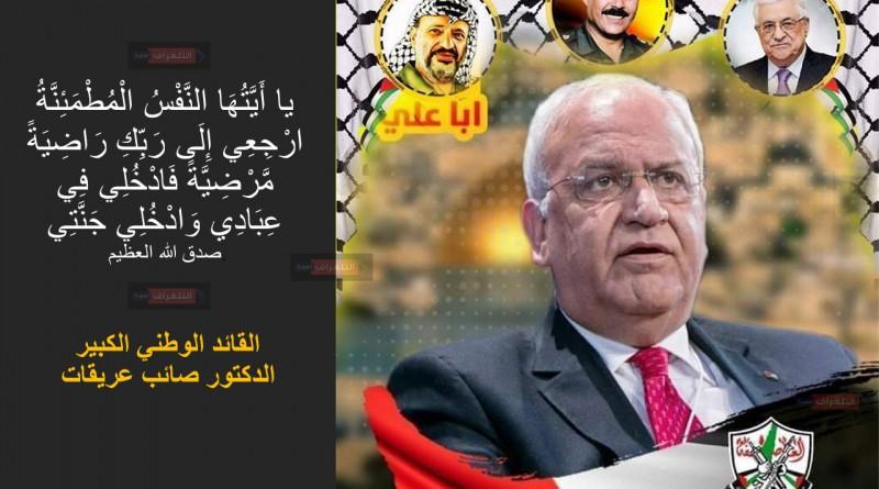 """رحيل القائد الوطني الكبير وشهيد فلسطين صائب عريقات """"أبو على"""""""