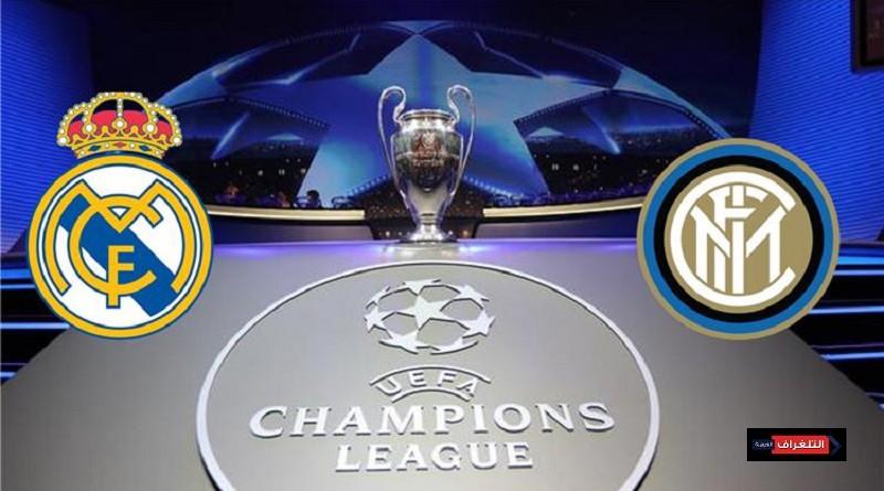 ريال مدريد وانتر ميلان دوري أبطال أوروبا