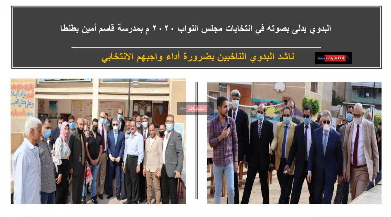 البدوي يدلى بصوته في انتخابات مجلس النواب ٢٠٢٠ م بمدرسة قاسم أمين بطنطا