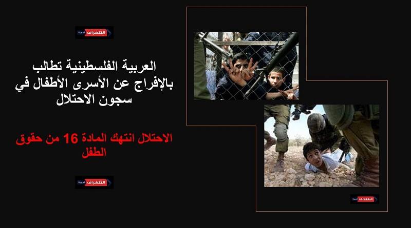 العربية الفلسطينية تطالب بالإفراج عن الأسرى الأطفال في سجون الاحتلال