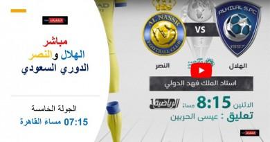 الهلال والنصر الدوري السعودي