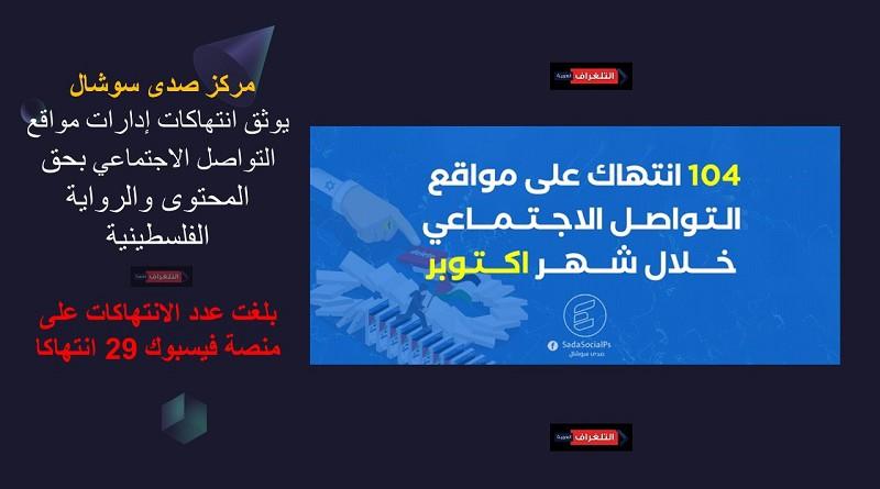 صدى سوشال يرصد 104 انتهاك على مواقع التواصل الاجتماعي خلال شهر أكتوبر