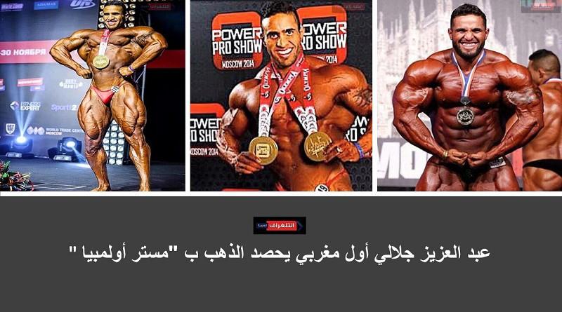 """عبد العزيز جلالي أول مغربي يحصد الذهب ب""""مستر أولمبيا"""""""