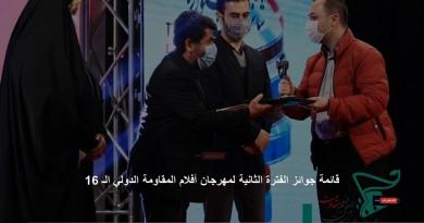 قائمة جوائز الفترة الثانية لمهرجان أفلام المقاومة الدولي الـ 16