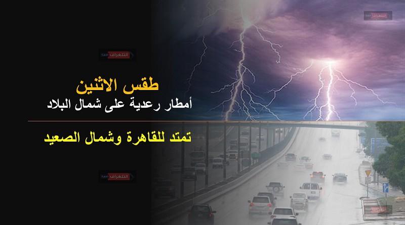 طقس الاثنين: أمطار رعدية على شمال البلاد تمتد للقاهرة وشمال الصعيد