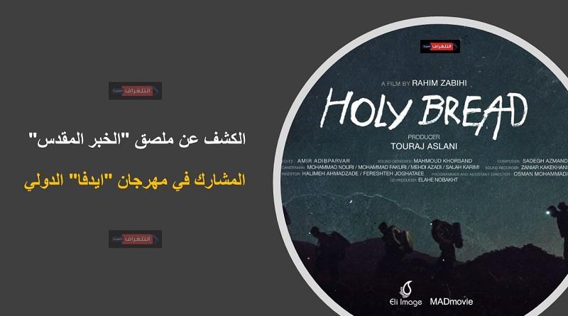 """الكشف عن ملصق """"الخبر المقدس"""" للمخرج رحيم ذبيحي المشارك في مهرجان """"ايدفا"""" الدولي"""