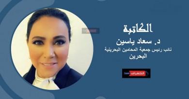 سعاد ياسين تكتب: المرأة البحرينية والعمل الدبلوماسي