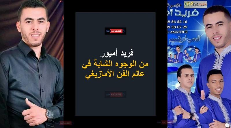 """""""فريد أميور"""" فنان أمازيغي سافر بأغانيه نحو التألق"""