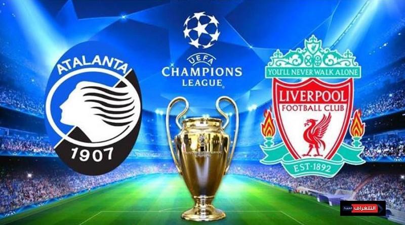 ليفربول وأتلانتا دوري أبطال أوروبا