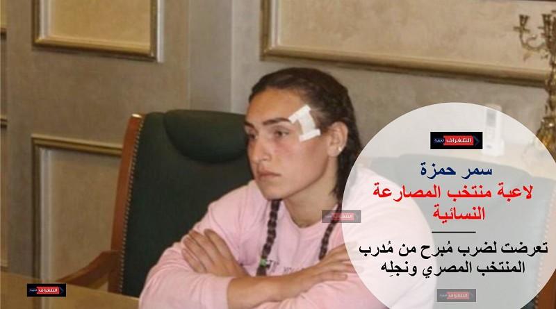 لاعبة مصارعة نسائية تتعرض لضرب مُبرح من مُدرب المنتخب المصري