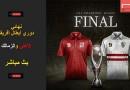 الأهلي والزمالك دوري أبطال أفريقيا