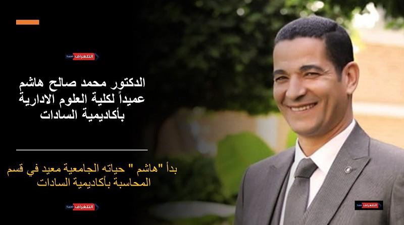 محمد صالح هاشم