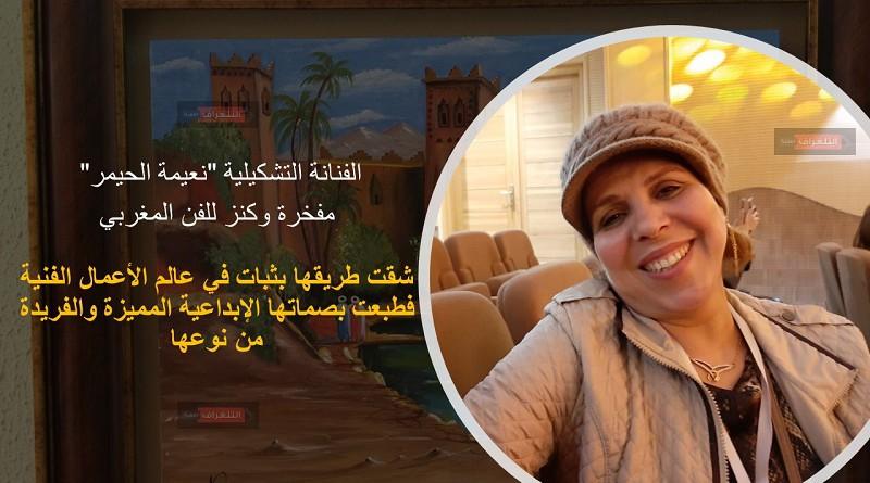 """الفنانة التشكيلية """"نعيمة الحيمر"""" مفخرة وكنز للفن المغربي"""