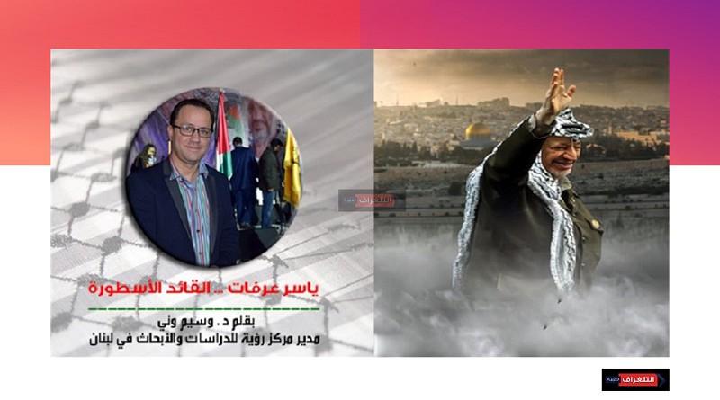 ياسر عرفات ... القائد الأسطورة