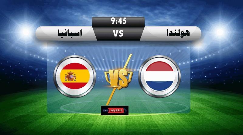 هولندا واسبانيا مباراة ودية