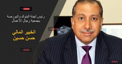 رئيس لجنة البنوك: فرنسا تحتل المركز الـ 12 من الدول المستثمرة في مصر