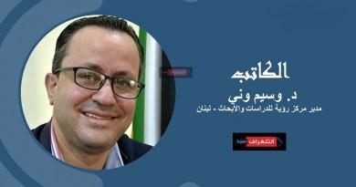 وسيم وني يكتب: قرار الجنائية الدولية…. وغطرسة الاحتلال