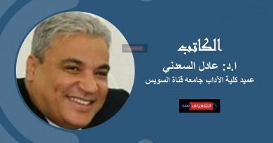 عادل السعدني يكتب: اسبوع التوعية بمخاطر الارهاب