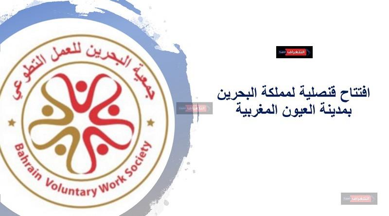 افتتاح قنصلية لمملكة البحرين بمدينة العيون المغربية