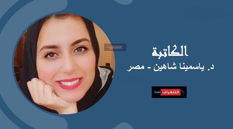 ياسمينا شاهين