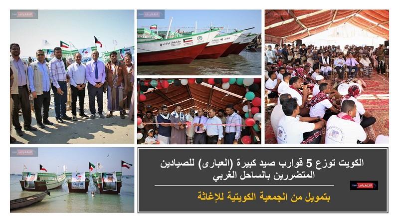 الكويت توزع 5 قوارب صيد كبيرة (العباري) للصيادين المتضررين بالساحل الغربي